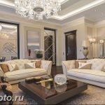 фото Интерьер квартиры в классическом стиле №192 - interior in classic - design-foto.ru