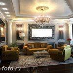 фото Интерьер квартиры в классическом стиле №317 - interior in classic - design-foto.ru