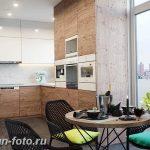 фото Интерьер современной кухни 21.01.2019 №194 - modern kitchen - design-foto.ru