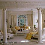 фото Колонны в интерьере 20012019 №018 - photo Columns in the interior - design-foto.ru