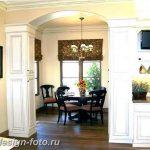 фото Колонны в интерьере 20012019 №418 - photo Columns in the interior - design-foto.ru