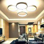 фото свет в дизайне интерье 28.11.2018 №088 - photo light in interior design - design-foto.ru
