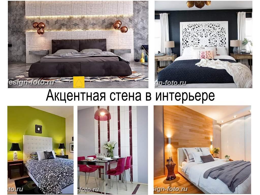 Акцентная стена в интерьере - фото примеры готовых проектов и информация