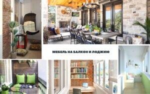 Мебель на балкон и лоджию - информация и фото