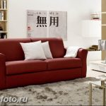 Диван в интерьере 03.12.2018 №055 - photo Sofa in the interior - design-foto.ru