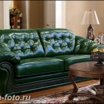 Диван в интерьере 03.12.2018 №232 - photo Sofa in the interior - design-foto.ru