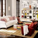 Диван в интерьере 03.12.2018 №409 - photo Sofa in the interior - design-foto.ru