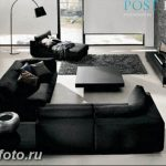 Диван в интерьере 03.12.2018 №456 - photo Sofa in the interior - design-foto.ru