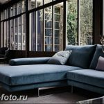 Диван в интерьере 03.12.2018 №517 - photo Sofa in the interior - design-foto.ru