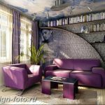 Диван в интерьере 03.12.2018 №518 - photo Sofa in the interior - design-foto.ru
