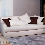 Диван в интерьере 03.12.2018 №603 - photo Sofa in the interior - design-foto.ru