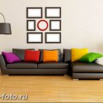 Диван в интерьере 03.12.2018 №627 - photo Sofa in the interior - design-foto.ru