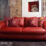 Диван в интерьере 03.12.2018 №633 - photo Sofa in the interior - design-foto.ru