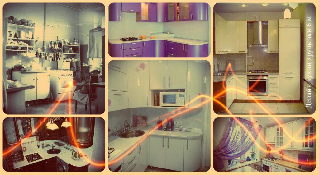 Дизайн кухни хрущевки 6 м - фото примеры в исполнении